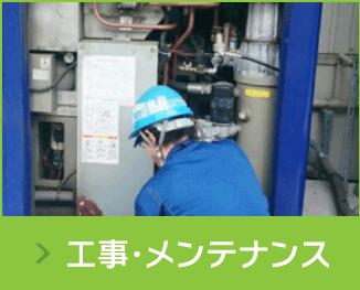 工事・メンテナンス