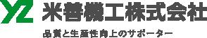 米善機工株式会社